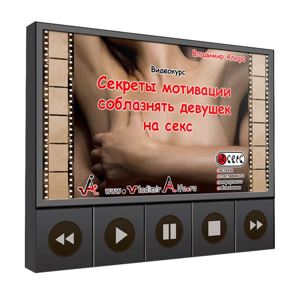 Бесплатный видеокурс Секреты мотивации соблазнять девушек на секс
